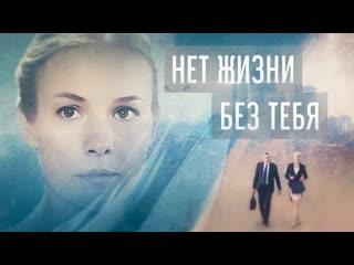 Мелодрама Нет жизни без тебя (2019) 1-2-3-4 серия