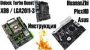 Unlock Turbo Boost. Детальная инструкция для любой материнки LGA2011-3
