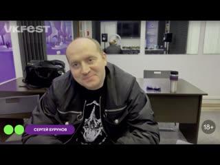 Сергей Бурунов  Live @VK Fest 2020