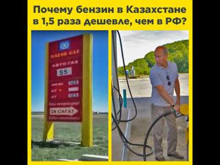 Почему бензин в Казахстане в 1,5 раза дешевле, чем в РФ