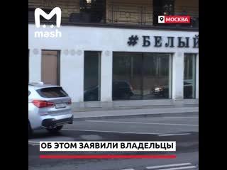 В Москве владельцы ресторана у Белого дома заявили о рейдерском захвате