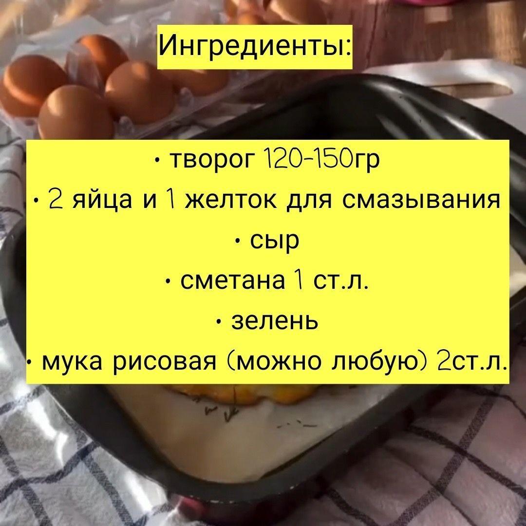 ПП-рецепт любимого хачапури