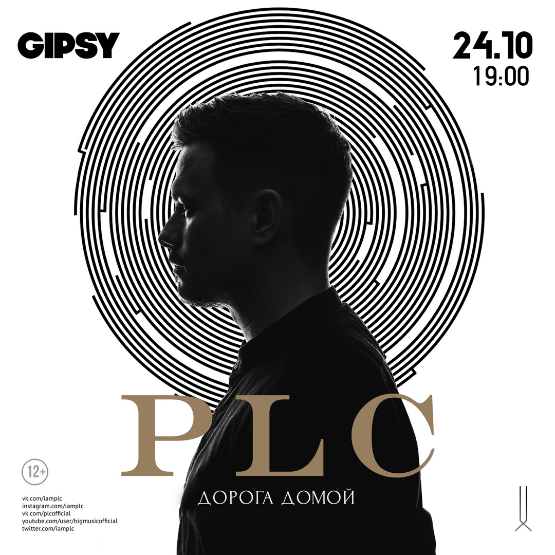 Афиша Москва PLC / 24 ОКТЯБРЯ / МОСКВА GIPSY
