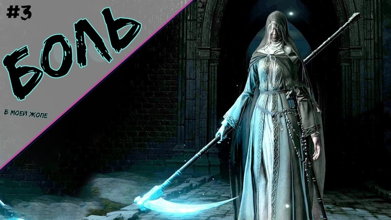 Файт с Фридой Первый раз бегу в dls в dark souls 3 3