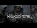 Апокалипсис Вторая мировая война 5 Великие сухопутные 2009