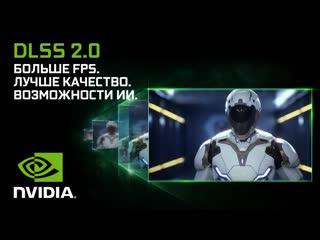 NVIDIA DLSS 2.0 | Большой шаг ИИ рендеринга