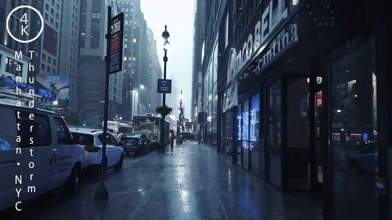 NYC Walking in Thunderstorm 3D City Sounds in Manhattan New York 4K Binaural 3D Rainstorm ASMR