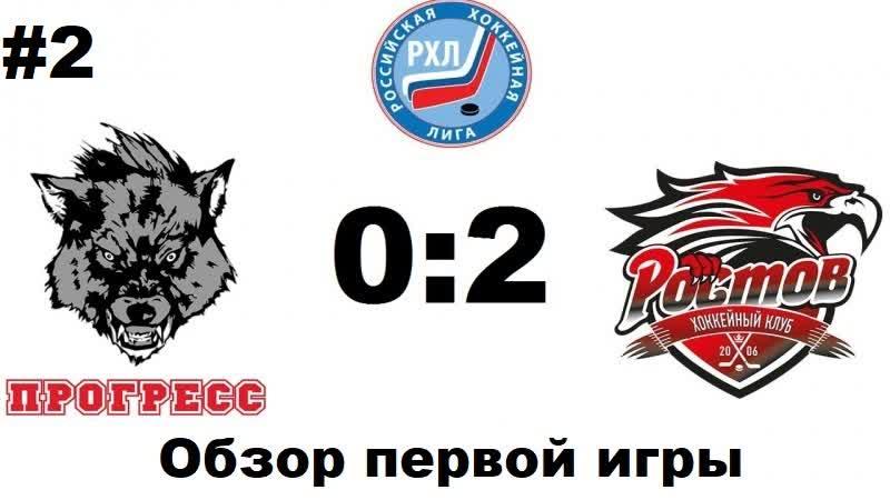 Обзор 2 первой игры ХК Прогресс 0-2 ХК Ростов (Игра №1; 03.11.2013)