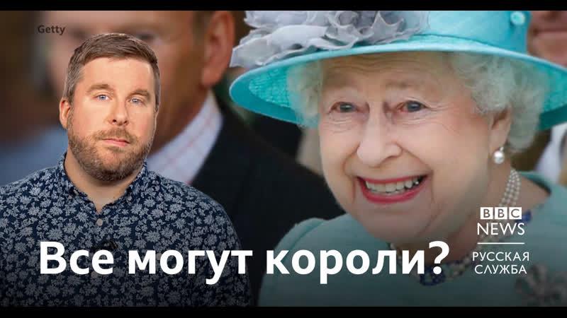 Всё могут короли? От каких привилегий отказывается королева