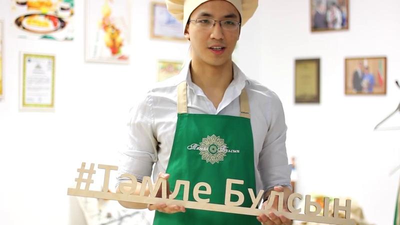 Иностранцы о татарской кухне foreigners about Tatar cuisine Rezeda Khusainova