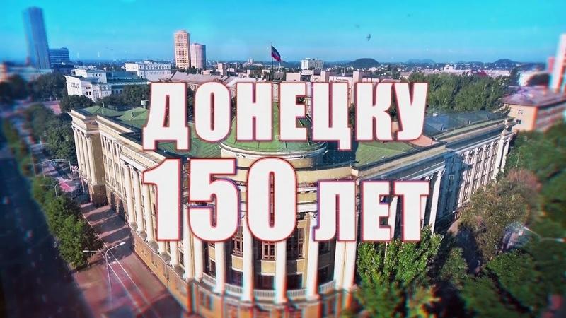 Документальный фильм Донецку 150 лет
