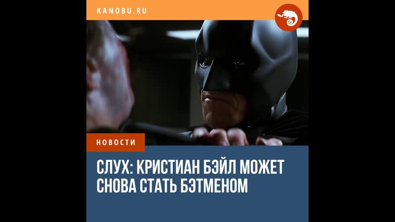 Кристиан Бэйл может снова стать Бэтменом
