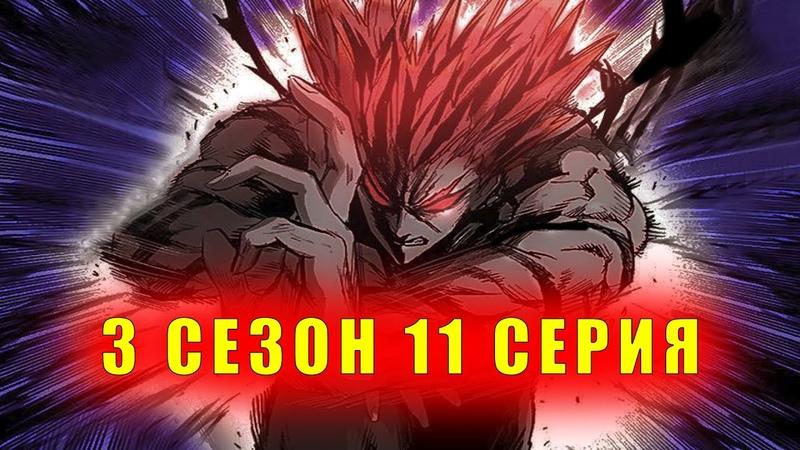 Ванпанчмен 3 сезон 11 серия 133 1 глава манги РУССКАЯ ОЗВУЧКА 2020
