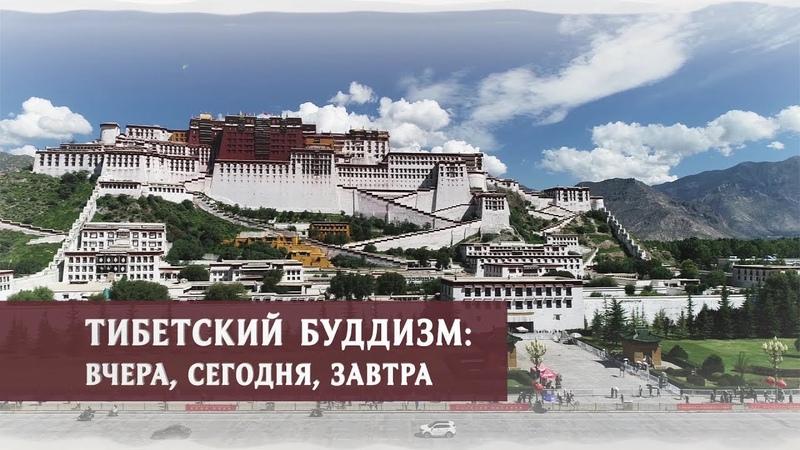 Тибетский Буддизм. Вчера, сегодня, завтра.