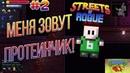 МЕНЯ ЗОВУТ ПРОТЕИНЧИК 2/Прохождение игры Streets of rogue