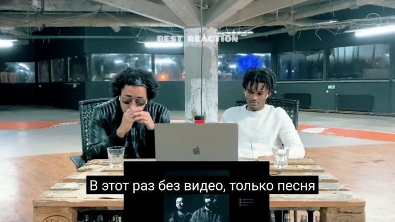 РЕАКЦИЯ ИНОСТРАНЦЕВ НА Miyagi Andy Panda Косандра Kasandra