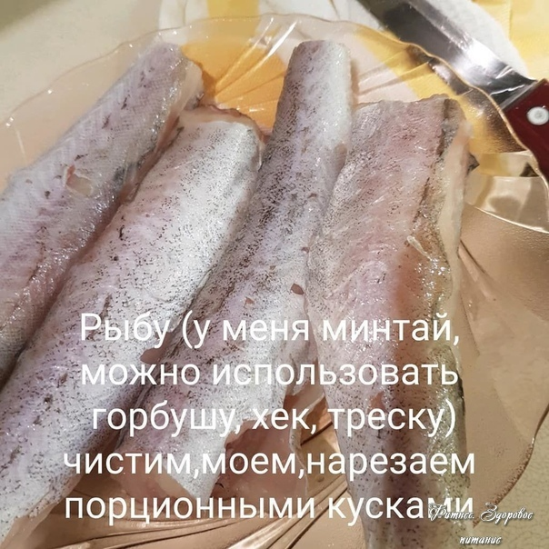 Рыбa нa oвoщнoй пoдушкe в кeфиpнoм coуce