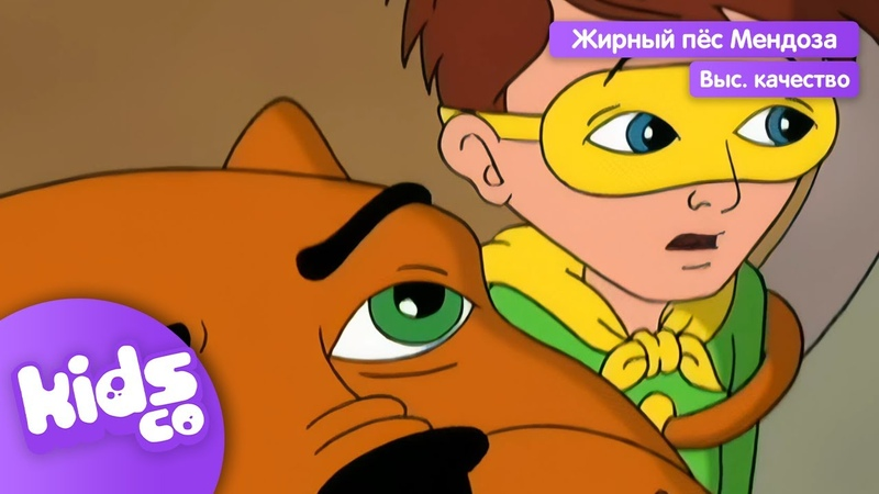 Жирный пёс Мендоза Выс качество 1 сезон 2 серия