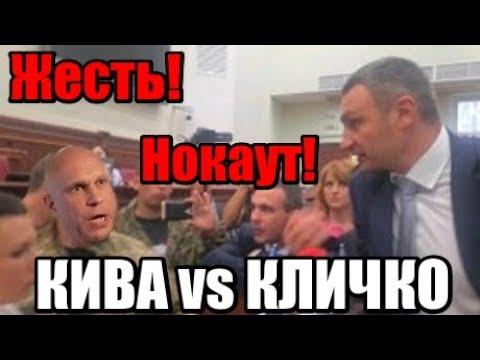 Илья Кива напал на Кличко Я тебя Порву за Проституток Варта Кличко