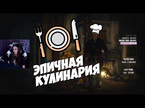 Шеф-повар Геральт, Керис ан Крайт и демон Хим