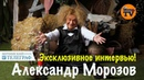 Артист театра Кривое зеркало- Александр Морозов , в гостях у Берлинского Телеграфа.