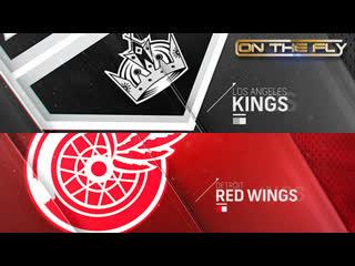 Kings - Red Wings 12/15/19
