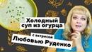 Готовим холодный суп из огурца с Любовью Руденко. Вкусно на 360