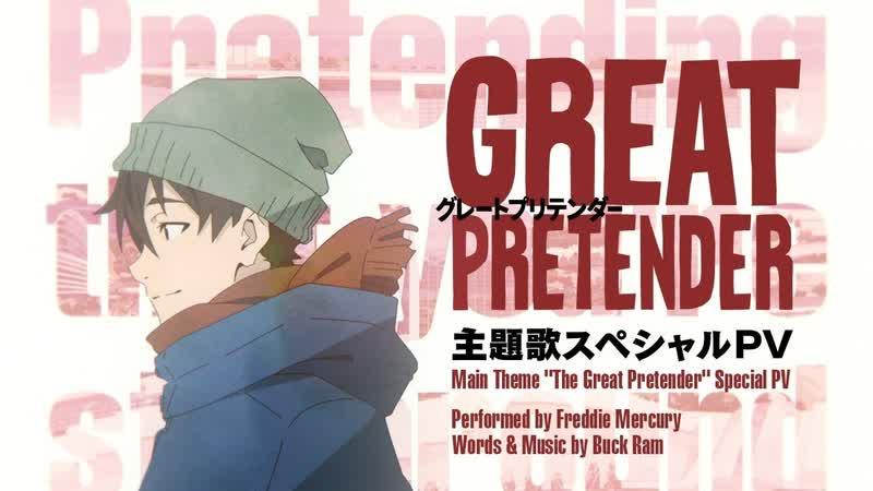 TVアニメ「GREAT PRETENDER(グレートプリテンダー)」主題歌スペシャルPV 【Freddie Mercury(フレディ・マーキュリー)】