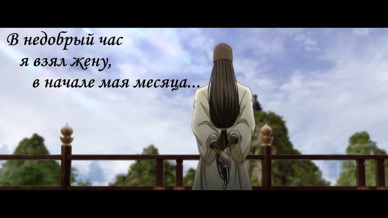 Mo Dao Zu Shi Песенка счастливого вдовца AMV Магистр Дьявольского Культа