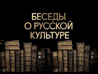 Ю.М. Лотман. Беседы о русской культуре. Часть 1 (9 серий)