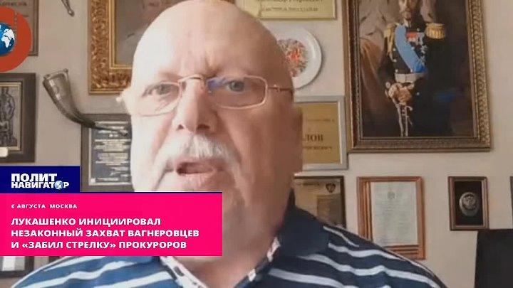 Лукашенко инициировал незаконный захват вагнеровцев и забил стрелку прокурорам