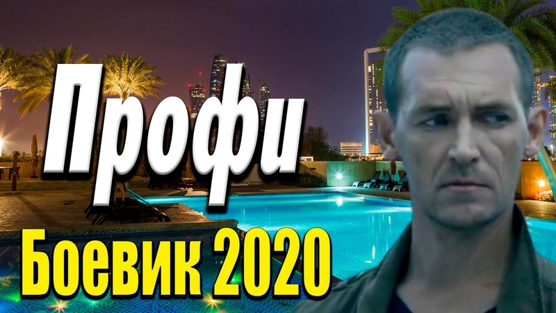 Замечательное кино про доблесть - Профи Русские боевики 2020 новинки