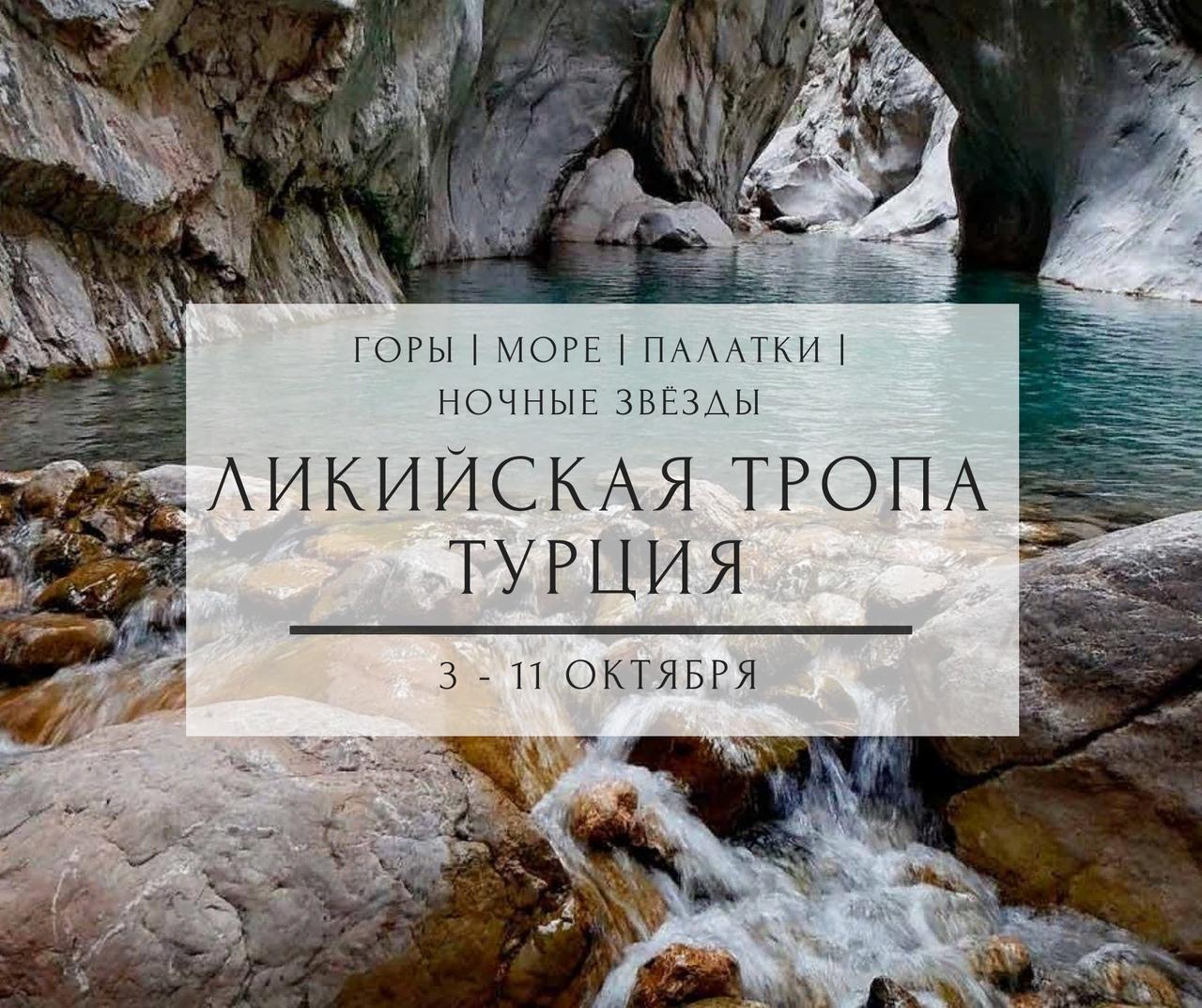 Афиша Тюмень ЛИКИЙСКАЯ ТРОПА. ТУРЦИЯ. 3-11 ОКТЯБРЯ