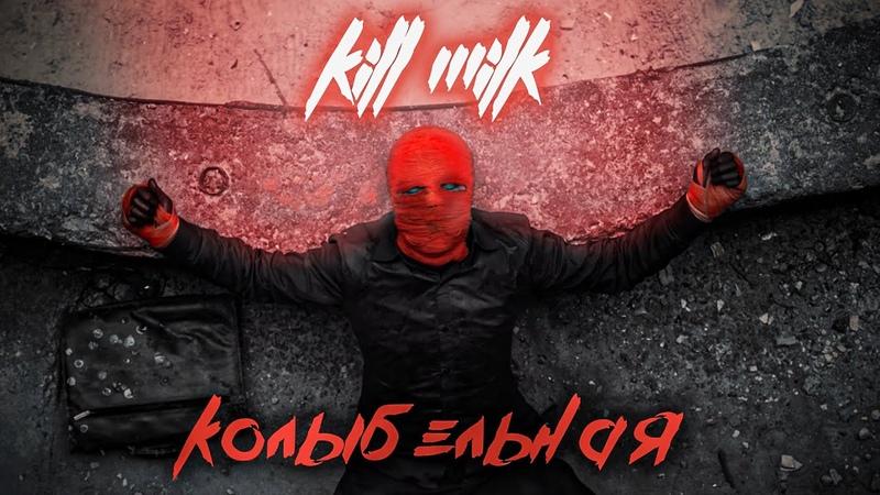 KILL MILK КОЛЫБЕЛЬНАЯ Премьера клипа 2020 18