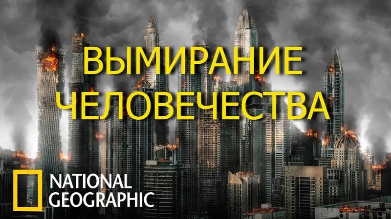 С точки зрения науки Документальный фильм National Geographic HD Документальные фильмы 2020