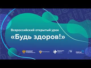 Всероссийский открытый урок Будь здоров