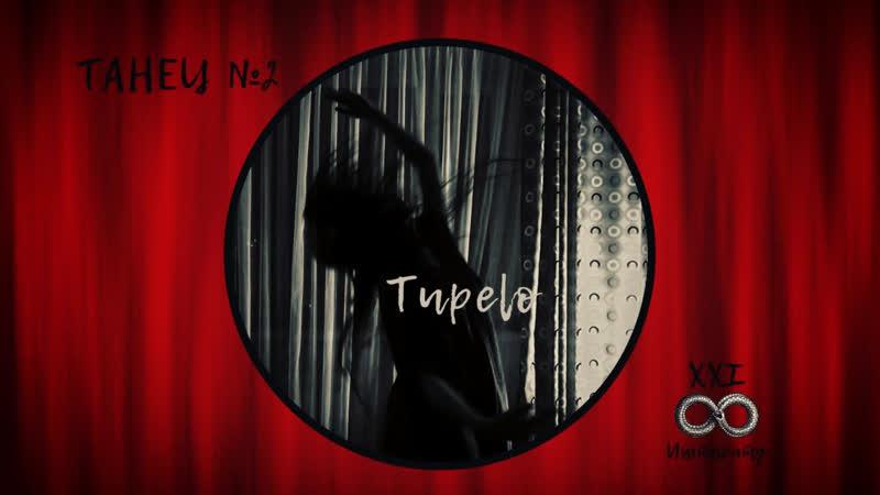 Иштариту Танец №2 Tupelo