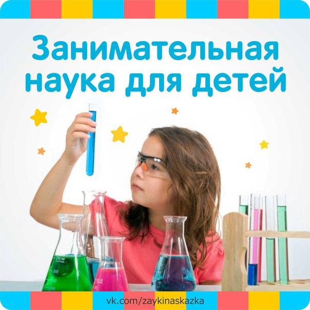 ЗАНИМАТЕЛЬНАЯ НАУКА ДЛЯ ДЕТЕЙ 10 простых домашних опытов с детьми1. Самодельный телефонВозьмите 2 пластиковых стаканчика. Сделайте из пластилина толстую лепешку размером немного больше дна и