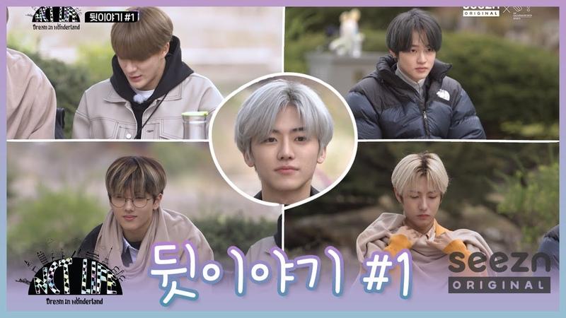 [NCT LIFE DREAM in Wonderland] 드림카 콘서트 딸꾹잼 (뒷이야기 1)