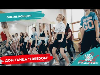 Любинский.LIFE/Степаныч party/Онлайн концерт. Дом Танца FREEDOM/