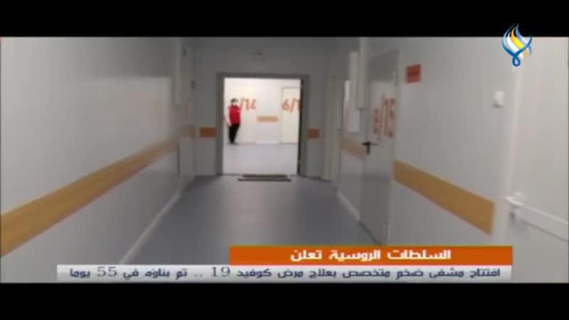 السلطات الروسية تعلن افتتاح مشفى ضخم متخصص بعلاج مرض كوفيد 19 . تم بناؤه ف