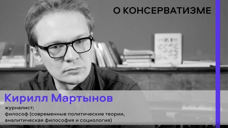 Лекторий Кирилл Мартынов о современном консерватизме Пространство Политика