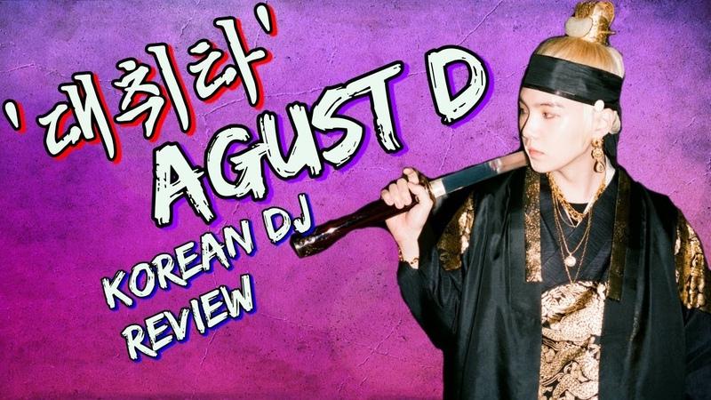 (ENG)BTSAgustD DAECHWITA대취타 SUGA의 메세지는 대체뭘까(가사해석,음악해석)Korean DJ review