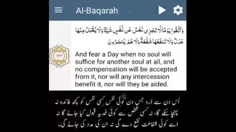 Al baqarah 132