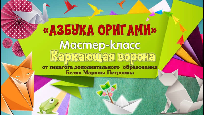Мастер класс по оригами каркающая ворона