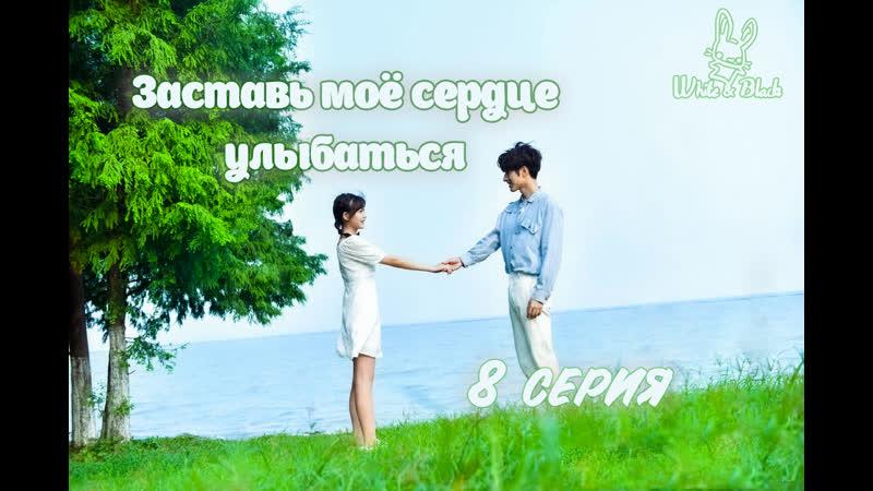 [0824] Заставь моё сердце улыбнутьсяMake My Heart Smile [рус. саб]