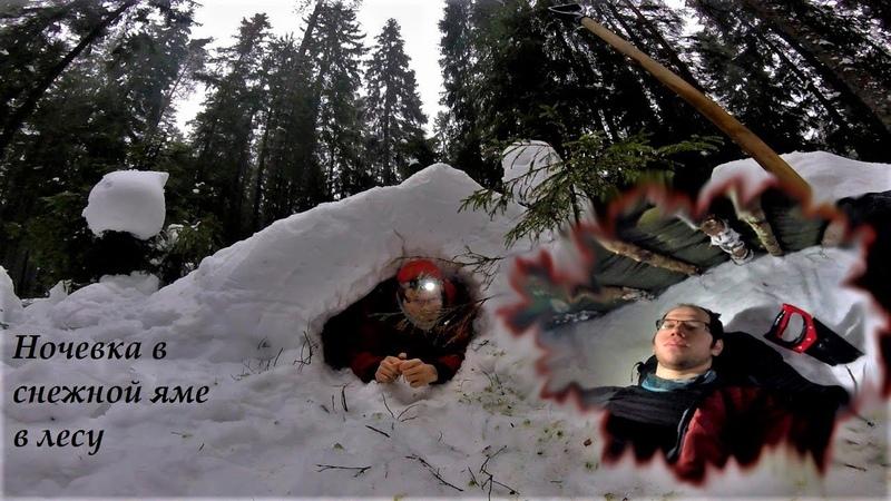 Ночевка в снежной яме Укрытие из тента и снега в зимнем лесу