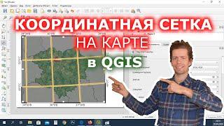 Создание координатной сетки в макете карты в QGIS