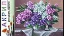 «Цветы. Сирень. Летний букет» как нарисовать 🎨АКРИЛ Сезон 3-6 Мастер-класс ДЕМО