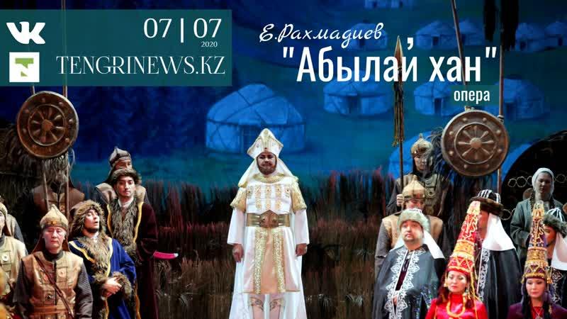 Монументальную оперу Абылай Хан представит зрителям ГАТОБ им. Абая